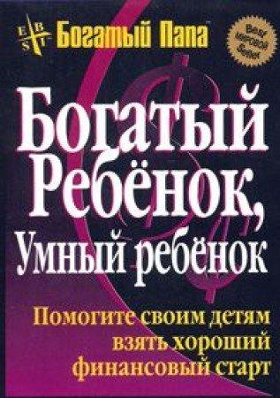 9789854388809: Bogatyj rebenok umnyj rebenok / Bogatyy rebenok, umnyy rebenok (In Russian)