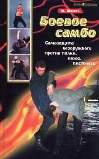9789854433646: Boevoe sambo: Samozaschita bezoruzhnogo protiv palki, nozha, pistoleta...: