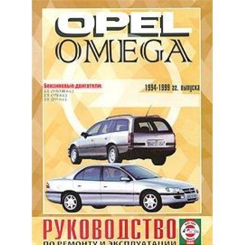 9789854550497: Rukovodstvo po remontu i ekspluatatsii Opel Omega, benzin, 1994-1999 gg. vypuska