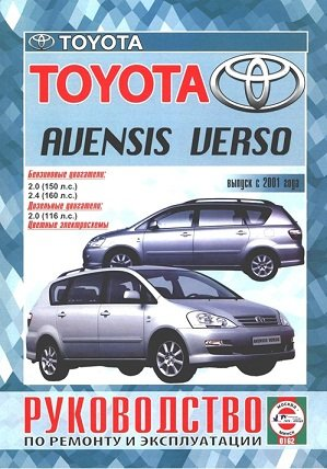 9789854551050: Toyota Avensis Verso s 2001 g. Rukovodstvo po remontu i ekspluatatsii