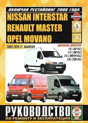 9789854551302: Nissan Interstar / Renault Master / Opel Movano 2003-2010 gg. vypuska, vklyuchaya restayling 2006 goda. Rukovodstvo po remontu i ekspluatatsii