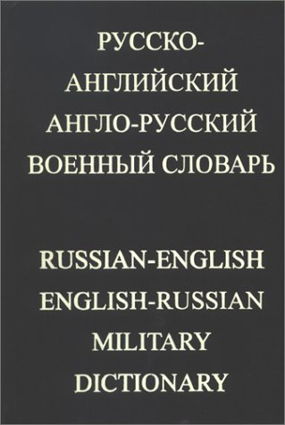 9789854627113: Russian-English, English-Russian Military Dictionary (Russian Edition)