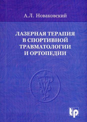 9789854647609: Laser Therapy in Sport Traumatology and Orthopedics / LAZERNAYa TERAPIYa V SPORTIVNOY TRAVMATOLOGII I ORTOPEDII
