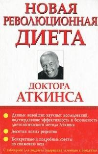 9789854830346: Novaya revolyutsionnaya dieta doktora Atkinsa