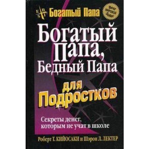 9789854833583: Bogatyy papa, bednyy papa dlya podrostkov