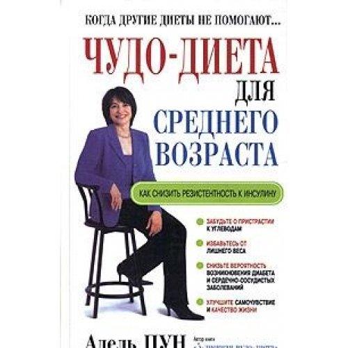 9789854835174: HLS (TV). Miracle diet for middle age / ZOZh(tv).Chudo-dieta dlya srednego vozrasta
