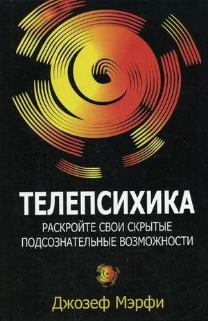 Telepsihika: Merfi Dzhozef
