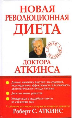 9789854835860: Novaya revolyutsionnaya dieta doktora Atkinsa