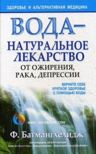 Voda - naturalnoe lekarstvo ot ozhireniya, raka, depressii: F. Batmangkhelidzh