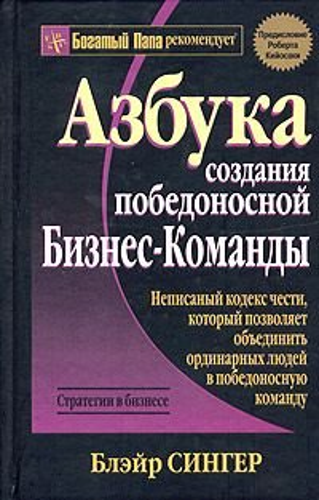 9789854839523: ABC a victorious business team. 2 ed / Azbuka sozdaniya pobedonosnoy biznes-komandy. 2-e izd
