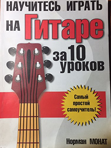 Nauchites igrat na gitare za 10 urokov