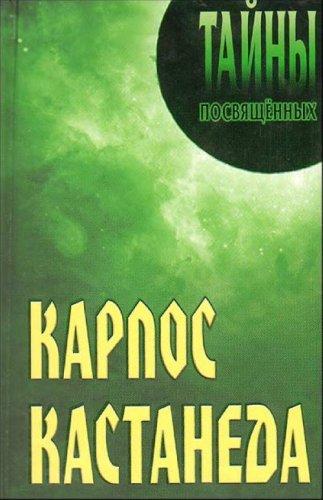 9789854899114: Karlos Kastaneda