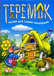 Teremok. (in Russian): n/a