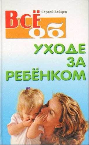 9789854899497: Vse ob ukhode za rebenkom in Russian / Vse ob uhode za rebenkom (In Russian)