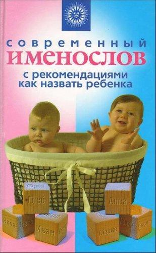 9789855132814: Sovremennyi imenoslov s rekomendatsiiami kak nazvat rebenka / Sovremennyy imenoslov s rekomendatsiyami kak nazvat rebenka (In Russian)
