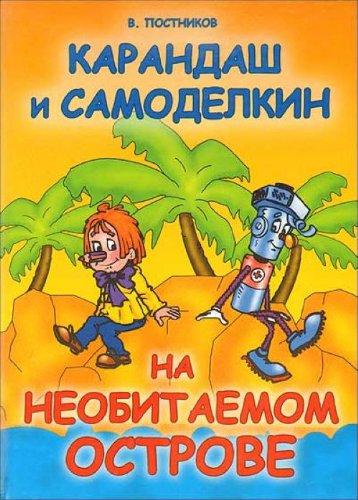 9789855135068: Karandash i Samodelkin na neobitaemom ostrove