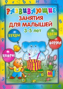 9789855135273: Educational classes for kids 3 5l Razvivayushchie zanyatiya dlya malyshey 3 5l / Razvivayuschie zanyatiya dlya malyshey 3-5 let (In Russian)