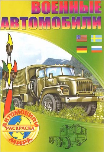 9789855138311: Military Vehicles (coloring) (series