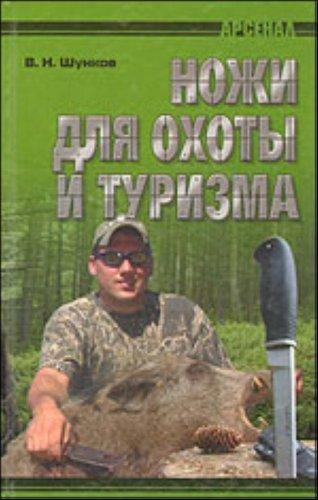 Nozhi dlya okhoty i turizma: V. Shunkov
