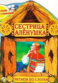 9789855493656: Sestritsa Alenushka. Skazka s raskraskoy