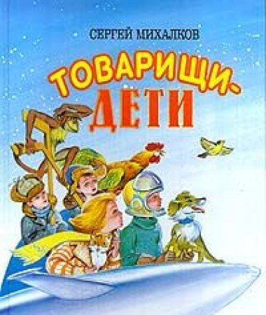9789856046110: Tovarishchi Deti