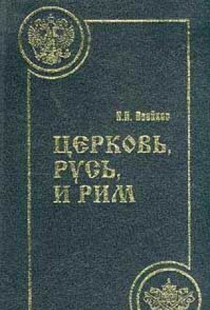 9789856171263: Tserkov, Rus' i Rim: