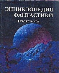 9789856269014: Ėnt͡s︡iklopedii͡a︡ fantastiki: Kto est′ kto (Russian Edition)