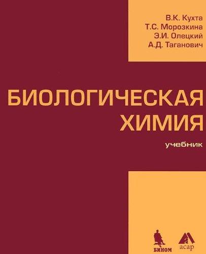 9789856711377: Biological Chemistry Textbook / Biologicheskaya khimiya Uchebnik