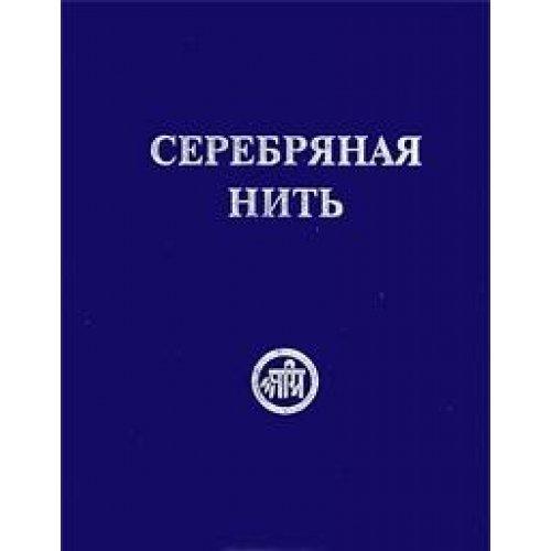 9789856780557: Silver Thread (lotats) / Serebryanaya nit (Lotats)