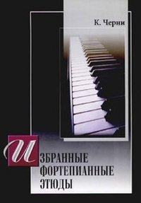 9789856854210: Izbrannye fortepiannye etyudy