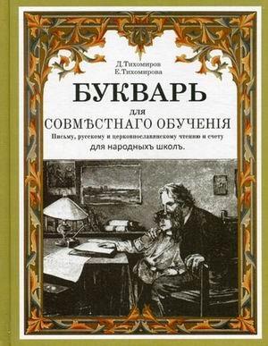 9789856869115: Bukvar dlya sovmestnogo obucheniya