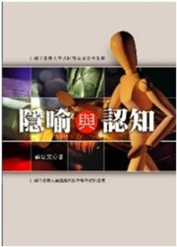 9789860002515: Metaphor and Cognition (Traditional Chinese Edition)