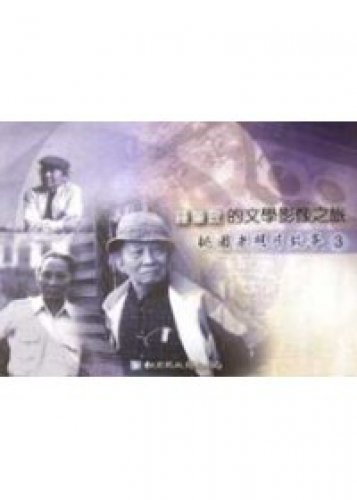 Taoyuan County, the old photo story 3: Chung Chao-cheng literary tour of the image (Traditional ...