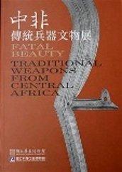 9789860184624: 中非傳統兵器文物展 Fatal Beauty: Traditional Weapons From Central Africa