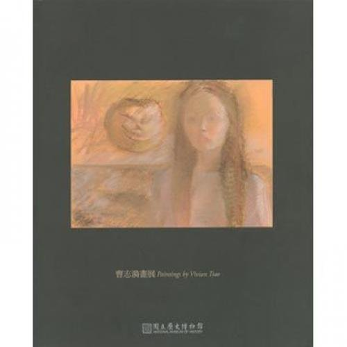 9789860195583: Paintings by Vivian Tsao (English and Chinese Edition)