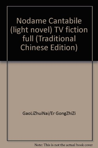 Nodame Cantabile (light novel) TV fiction full (Traditional Chinese Edition): n/a
