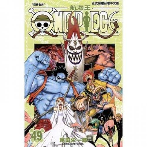 9789861012148: ONE PIECE PIECE 49 (Traditional Chinese Edition)