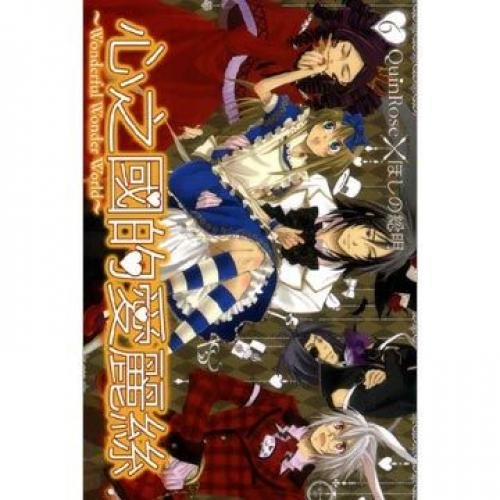 The heart of the country's Alice finished (Traditional Chinese Edition): YuanZuo??QuinRose / ...
