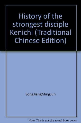 9789861120935: History of the strongest disciple Kenichi (Traditional Chinese Edition)