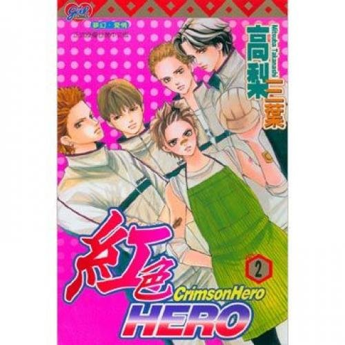 Red HERO 2 (Traditional Chinese Edition): n/a
