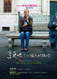 9789861202099: Eat, Pray, Love: One Woman's Search for Everything Across Italy, India and Indonesia (Chinese Edition)