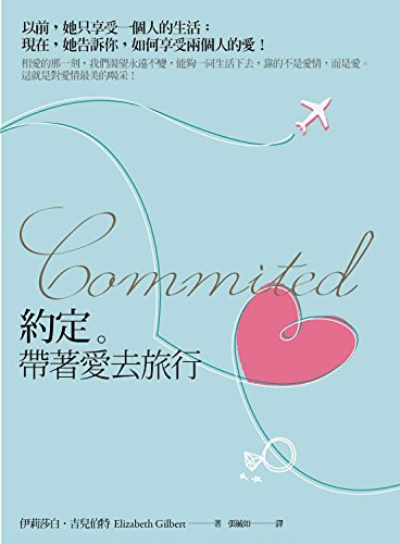 9789861206264: Committed (Chinese Edition)
