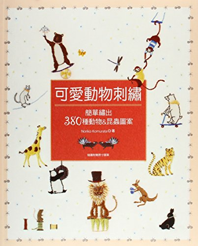 9789861206301: Cute animal embroidery-embroidered 380 species of animals & insects pattern(Chinese Edition)