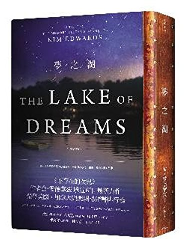 9789861208466: The Lake of Dreams (Chinese Edition)
