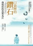 9789861215310: Diamond In Your Pckt (Chinese Edition)