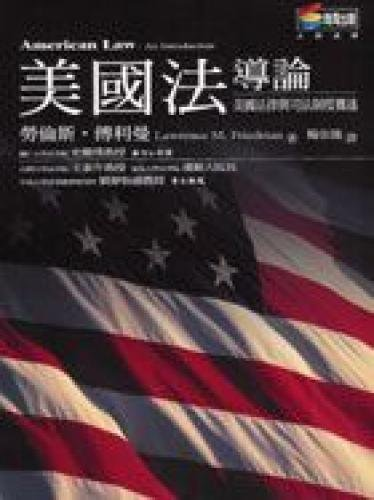 9789861241494: American Law Introduction (Paperback) (Traditional Chinese Edition)