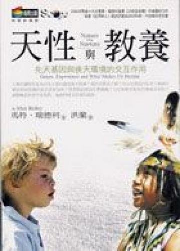 Nature and upbringing (Paperback) (Traditional Chinese Edition): n/a