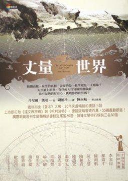 9789861247953: Die Vermessung der Welt (Chinese Language)