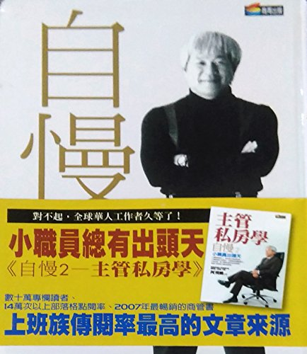 9789861248479: Since slow president growth study notes(Chinese Edition)