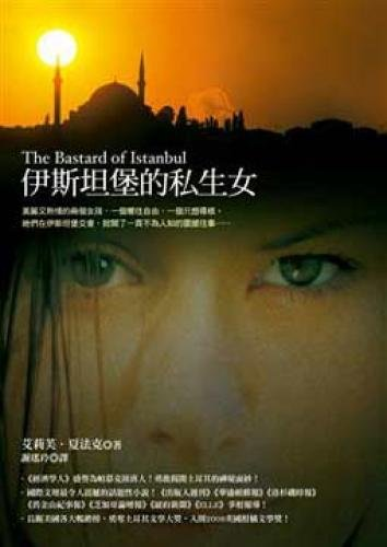 Istanbul's illegitimate daughter (Traditional Chinese Edition)